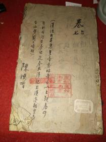 清刻本:《汉纪》——自孝惠帝至昭帝