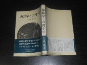 (日文原版)海洋学との四十年