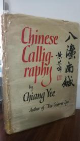1938年一版《中国书法》蒋彝,161幅名家书法插图,16开厚册。