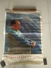文革宣传画毛主席在江西庐山。75/53