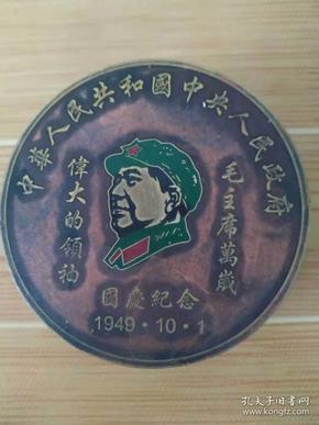 铜墨盒·【伟大领袖·毛主席万岁】墨盒.