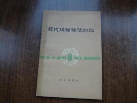 现代汉语语法知识    9品直板未阅书