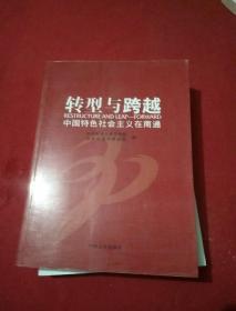 转型与跨越:中国特色社会主义在南通
