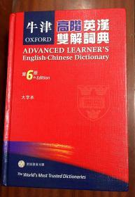 大精装本16开繁体字版 牛津高阶英汉双解词典(第6版) OXFORD ADVANCED LEARNER\S ENGLISH-CHINESE DICTIONARY  6th Edition