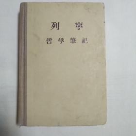 列宁哲学笔记 精装1956一版一印