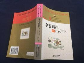 拿苍蝇拍的红桃王子:百年百部中国儿童文学经典书系