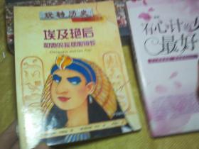玩转历史——大腕传记书系  埃及艳后和她的摇摆眼镜蛇