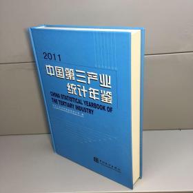 2011中国第三产业统计年鉴 (附光盘)【精装、未阅】【一版一印 95品+++ 内页干净 实图拍摄 看图下单 收藏佳品】