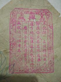 清代掖县义兴盛,中医药散膏丹广告纸。23/21