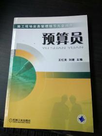 预算员—施工现场业务管理细节大全丛书