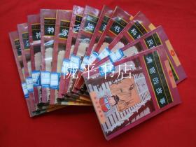 中国传统文化故事画库(3、4、7、10、11、12、13、14、15、17、24)9册合售