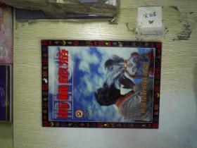 西藏旅游 (1999.4)