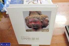 国宝 阿修罗展 兴福寺创建1300年记念 阿修罗立像 乾漆像 中金堂 运庆 八部众像 迦楼罗 鸠槃荼 十大弟子等  大16开 品好包邮