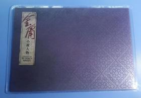 2018 香港邮政 金庸小说人物邮票 官方套摺