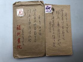 周哲文信札两封 花纹纸