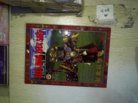 西藏旅游 (1999.2)
