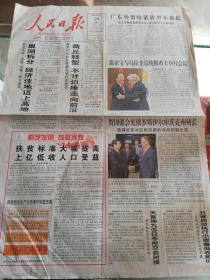 【报纸】人民日报 2012年6月24日【温家宝与乌拉圭总统穆希卡举行会谈】【天宫神九今日手控交会对接】【其事当为  其路且长——关于圆明园文物的追索】【今日24版,存4版】