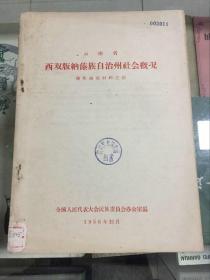 云南省 西双版纳傣族自治州社会概况(傣族调查材料之四)