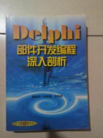 Delphi部件开发编程深入剖析
