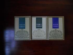 外国小说名篇选读。外国散文名篇选读。外国诗歌名篇选(3册合售,精装)