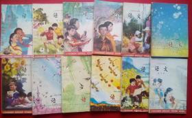 六年制小学语文全套,小学语文第1-12册,小学语文1983-1988年1,2版,1984-1988年印