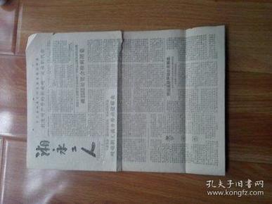 生日老报纸(郴州文献)   1959年7月18日湘永工人(报) 有几个标题有红色画线  折叠处有小裂口