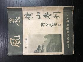 (包邮)民国24年《晨风》第11集 黄山专刊
