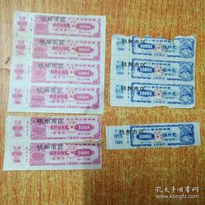 1990年  浙江省定额粮票( 杭州市区)