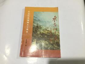 难忘的日日夜夜(一版一印)印2000册 徐念奎 签名