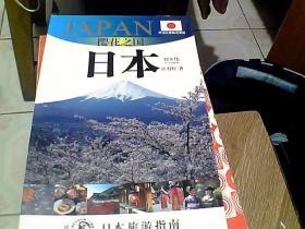 樱花之国 日本