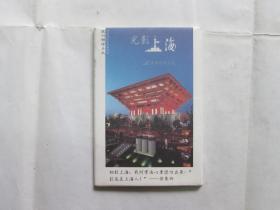 明信片:光影上海 外白渡桥 城隍庙 卢浦大桥静安寺 中国馆弄堂等(10张)