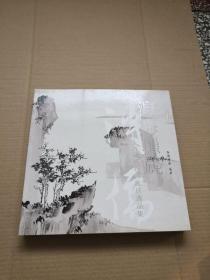 瀛海埙篪 : 吾师溥心畲旅日逸品集