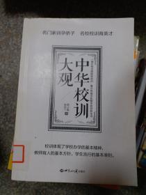 正版~现货中华校训大观9787501247066