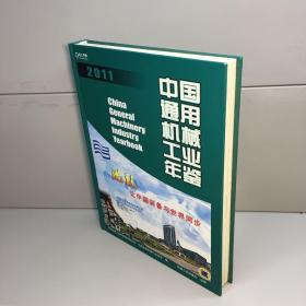 中国通用机械工业年鉴2011 【精装、未阅】【一版一印 95品+++ 内页干净 实图拍摄 看图下单 收藏佳品】