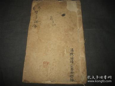 希见云南军事文史资料!滇黔绥靖公署大队《卫兵纪律规则》完整一册!