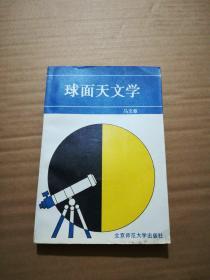 球面天文学