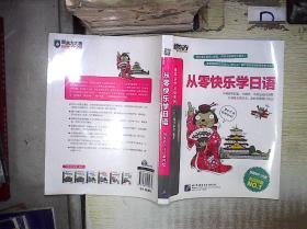 新东方·从零快乐学日语