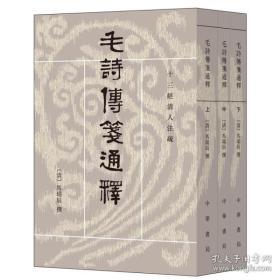毛诗传笺通释 (十三经清人注疏·全3册)