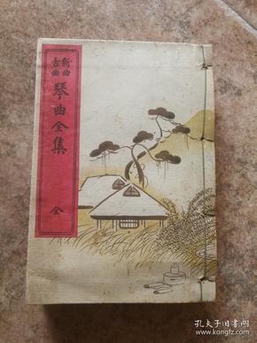 1928年【新曲古曲琴曲全集】线装一厚册