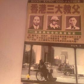 香港三大教父:香港黑社会的高层秘史