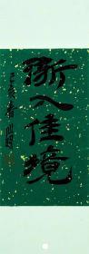 金心明精品绿洒金蜡笺签卡书法《渐入佳境》尺寸:21cm×7.2cm