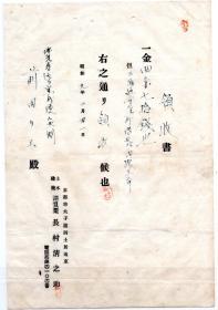 外国税票和单据-----日本昭和9年(1934年是中华民国23年) 京都土木建筑长村清之助