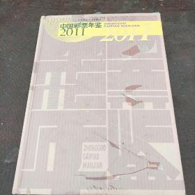 中国彩票年鉴2011