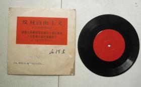 33转黑胶木唱片共2面:反对自由主义