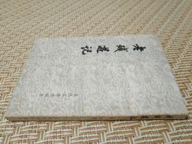 老残游记 刘鹗 著 人民文学出版社 1979年1版1印 繁体竖排