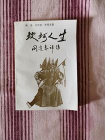 坎坷人生:阎逢春评传
