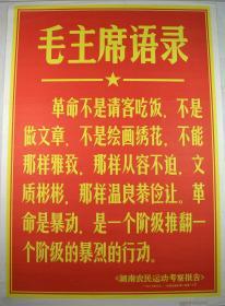 文化大革命.■毛主席语录■