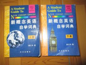 新概念英语自学词典(上下册)