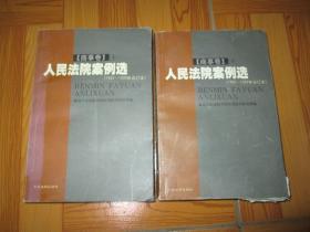 人民法院案例选:(1992~1999年合订本.商事卷 上下)