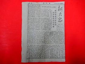 1949年1月31日 太行边区【新大众】第93期  南京反动政府和平阴谋的新花样,土地改革